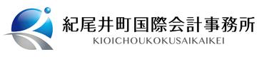 紀尾井町国際会計事務所