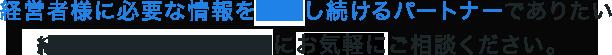 経営者様に必要な情報を手供し続けるパートナーでありたい紀尾井町国際会計事務所にご気楽にご相談ください。